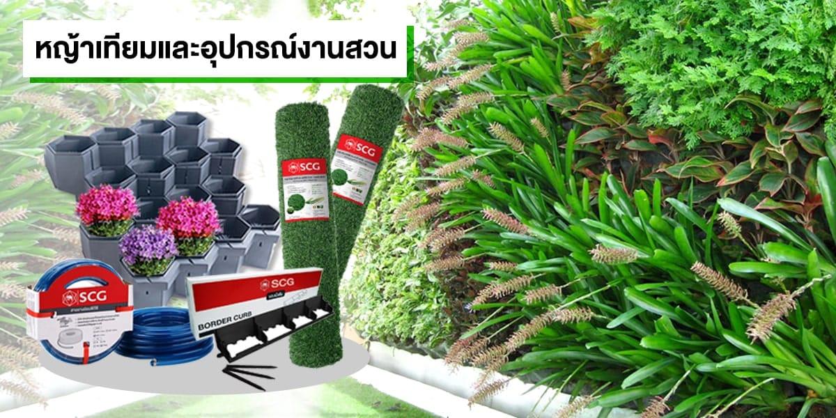 หญ้าเทียม และอุปกรณ์แต่งสวน