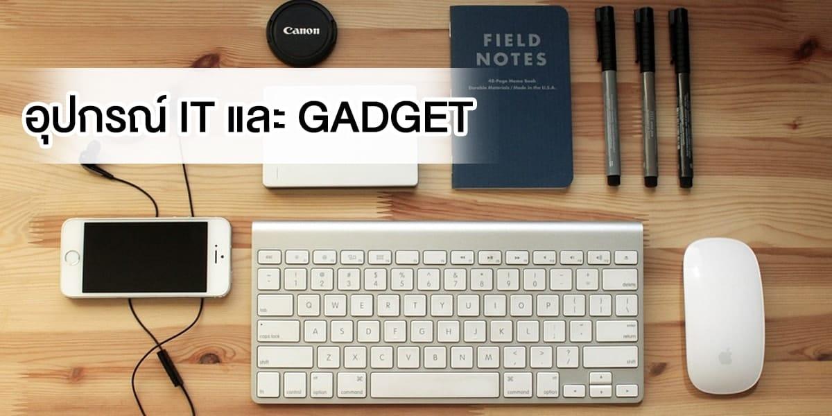 อุปกรณ์ IT และ Gadget