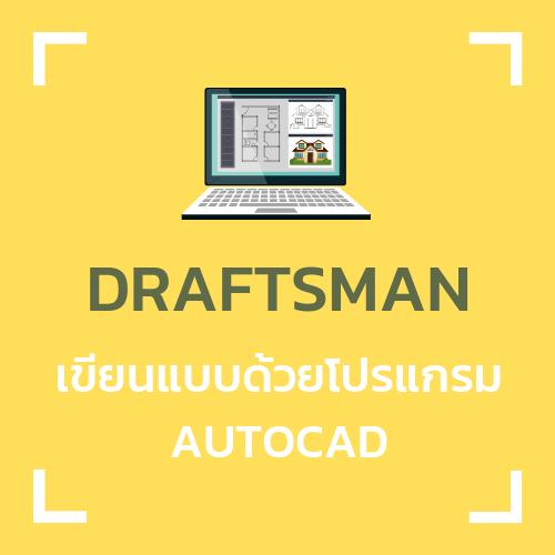 Draftman